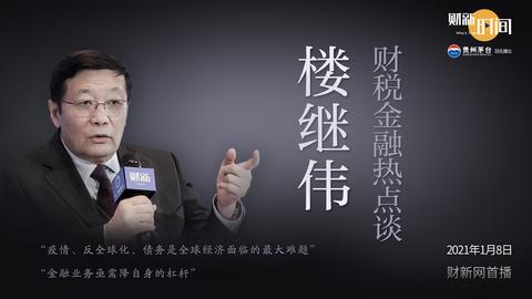 【财新时间】专访楼继伟:财税金融热点谈