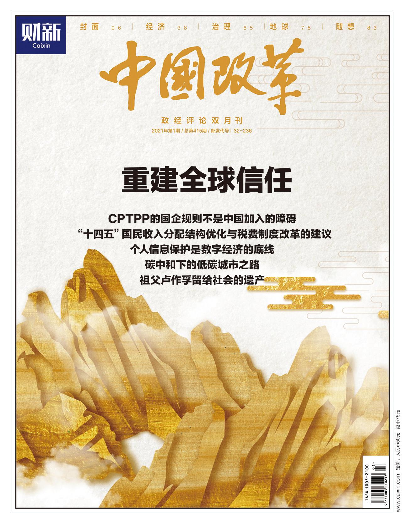 《中国改革》第415期