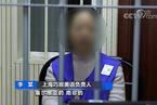 上海一早教机构爆雷后创始人获罪 刑责如何认定?