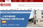 上海楼市全面限购 法拍房纳入其中