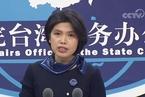 国台办:严禁台湾生产或转运的肉类产品输入大陆