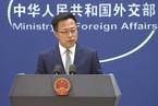 外交部:英国彻底改变了BNO护照的性质,将不再承认该护照