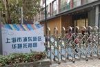 上海一托育园负责人失联 曾首批获资质如今债台高筑