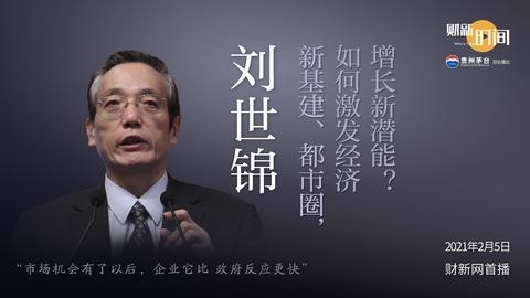 【财新时间】刘世锦:新基建、都市圈,如何激发经济增长新潜能?