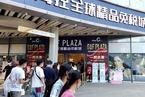 海南春节游客恢复至疫情前八成 免税品销售翻番