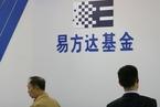 """中小盘基金重仓茅台引争议  """"坤坤""""旗下基金更名扩大投资范围"""