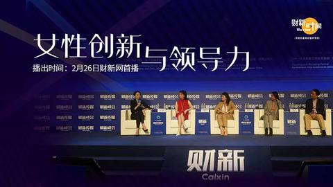 【财新时间】女性创新与领导力