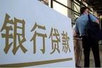 深圳部分银行提高经营贷门槛 按参考价放贷成趋势