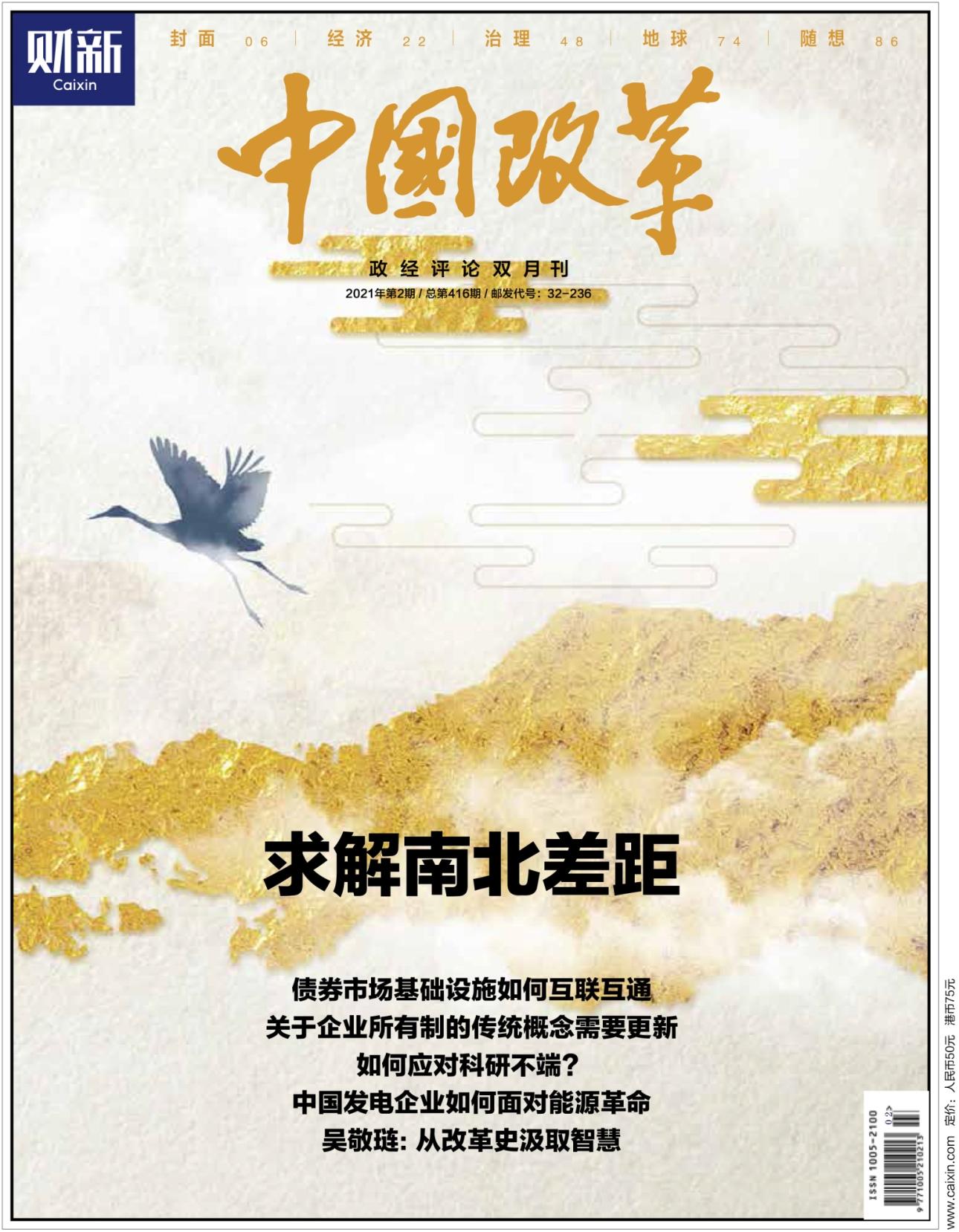 《中国改革》第416期