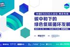 【财新云会场】中国ESG30人论坛两会专场:碳中和下的绿色低碳循环发展