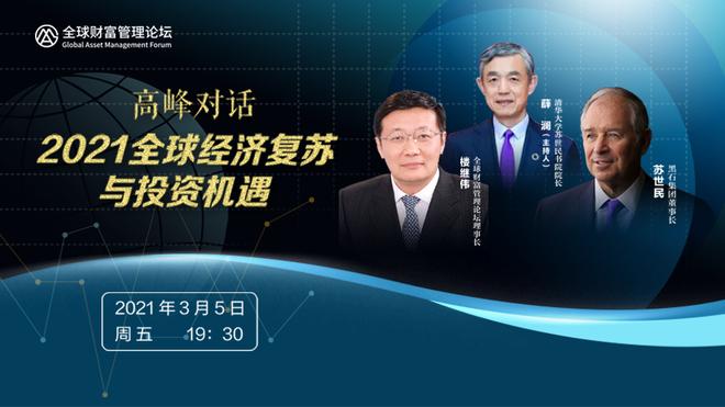 直播预告 | 高峰论坛:2021全球经济复苏与投资机遇