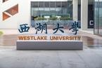 西湖大学最快2022年招收本科生 首批五个专业获批