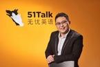 51talk上市后首次年度盈利 创始人指获客成本降低