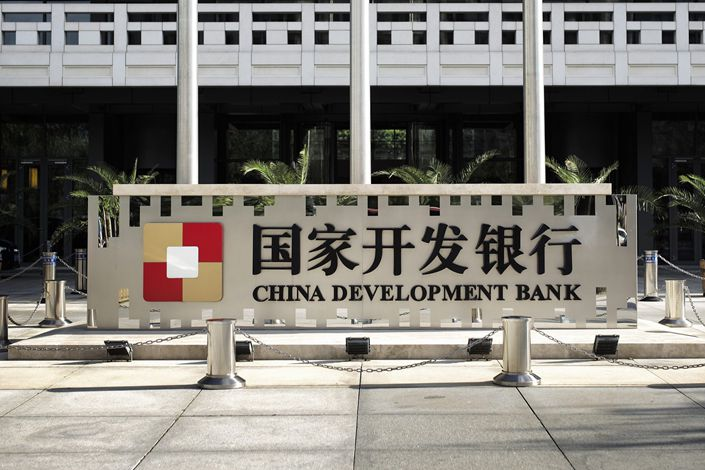 The Hainan branch of the China Development Bank was fined 42.7 million yuan for illicitly providing a cross-border guarantee. Photo: VCG