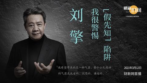 """【财新时间】刘擎:我很警惕""""假先知""""陷阱"""