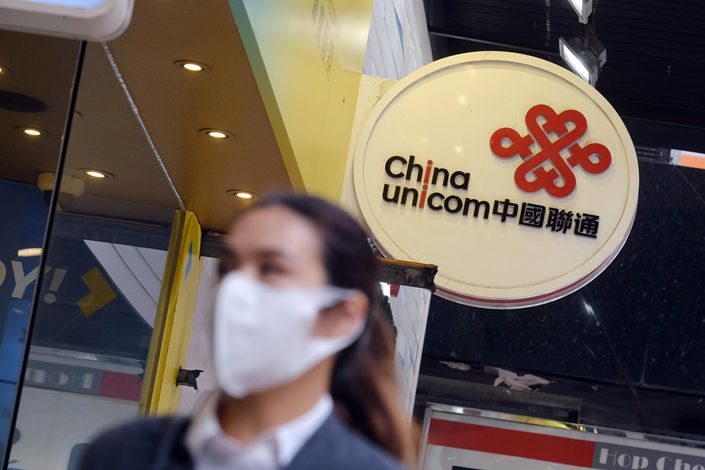 The U.S. telecom regulator has begun the process of revoking the local business licenses of wireless carrier China Unicom over national security concerns. Photo: VCG