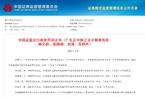 审计经理串通康美造假 正中珠江被罚5700万