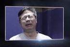 扫黑除恶网上展览上线 湖南操场埋尸案黄校长痛哭忏悔
