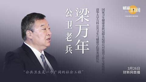 【财新时间】公卫老兵梁万年
