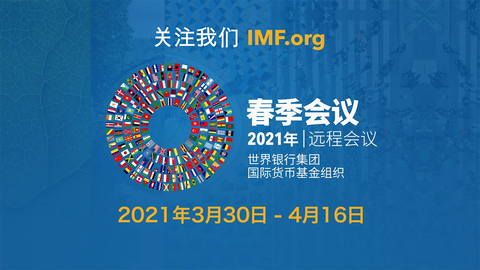 【特别呈现】世界银行集团和国际货币基金组织2021年春季会议即将召开