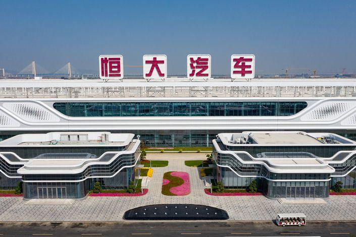 An Evergrande Motors factory in Guangzhou, South China's Guangdong province, on Jan. 30. Photo: VCG