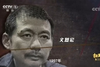 """省市公安官员双重""""护航""""成就""""长沙现金王"""""""