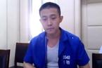 微课传奇App传销案定谳 主犯杨红岩获刑七年半