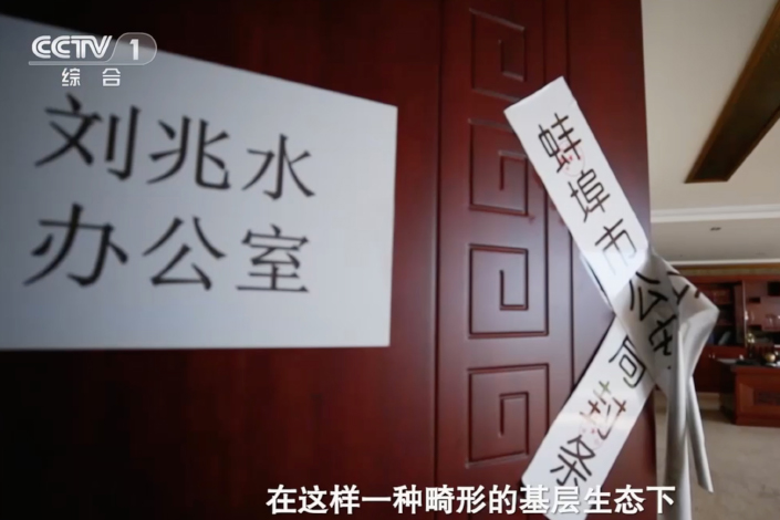 A village official's office is sealed off. Photo: CCTV
