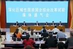 """深圳国资委称""""在商言商"""" 表态尊重被投企业独立性"""