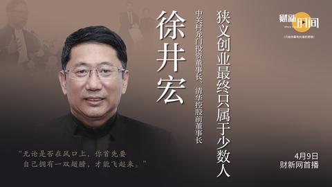 【财新时间】徐井宏:狭义创业最终只属于少数人