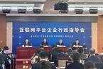 三部门召开互联网平台企业行政指导会 腾讯等34家企业与会
