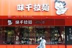 挪用公款逾2100万元 味千中国前CFO被判6年8个月