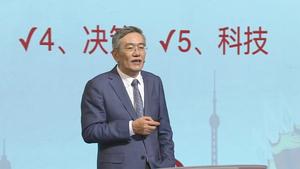 委员讲堂 | 杨伟民:立足新发展阶段 贯彻新发展理念 构建新发展格局(下)