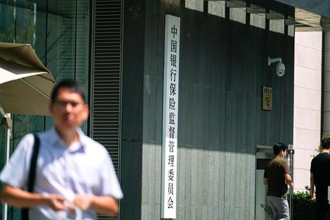 银保监会:规范大行综合化经营 建理财公司风险隔离机制