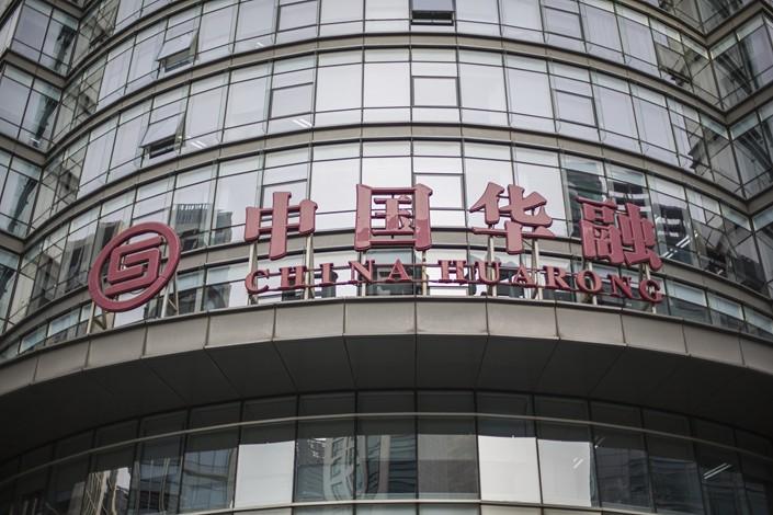 Huarong's headquarters in Beijing in November 2019. Photo: VCG