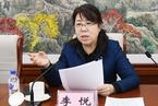 人事观察 58岁李悦任吉林省委统战部长
