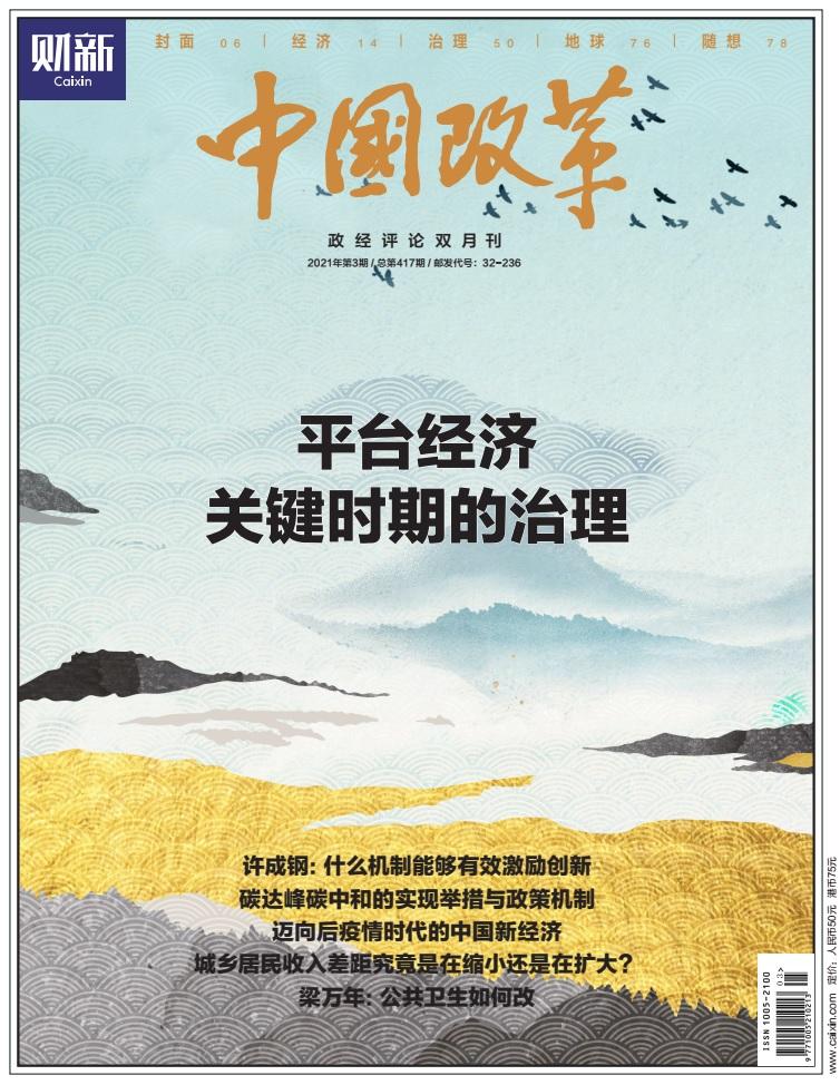 《中国改革》第417期