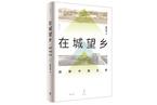 粮油关系:中国城乡关系的历史注脚