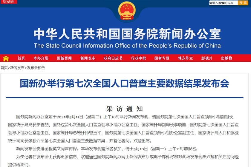 国新办将举行第七次全国人口普查主要数据结果发布会