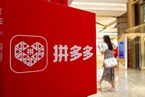消费争议集中多发 拼多多美团被上海消保委约谈