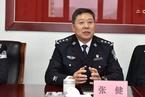 4月底被查终获官宣 天津公安局副局长张健落马