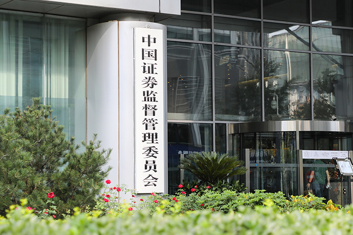 The launch of investigation indicates the CSRC has some evidence in hand, knowledgeable sources told Caixin. Photo: VCG