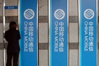 China Mobile Prepares Shanghai Offering as U.S. Delisting Looms