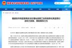 福建仙游县工信局搞地方保护 被认定行政垄断