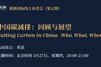 【财新国际线上读者专享会】第五期 —— 中国碳减排:回顾与展望