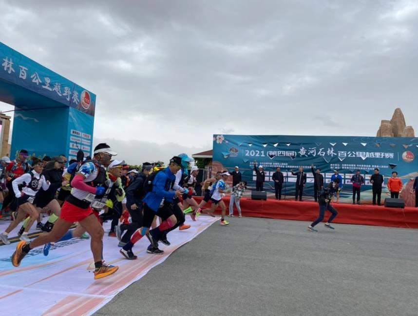 The start of the 2021 Yellow River Stone Forest ultramarathon in Baiyin, Gansu province, on May 22. Photo: Baiyin Daily
