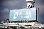 In Depth: Saving Peking University's Fallen Tech Conglomerate