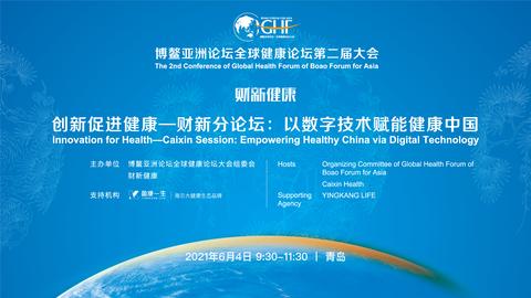 直播回放 | 创新促进健康--财新分论坛:以数字技术赋能健康中国