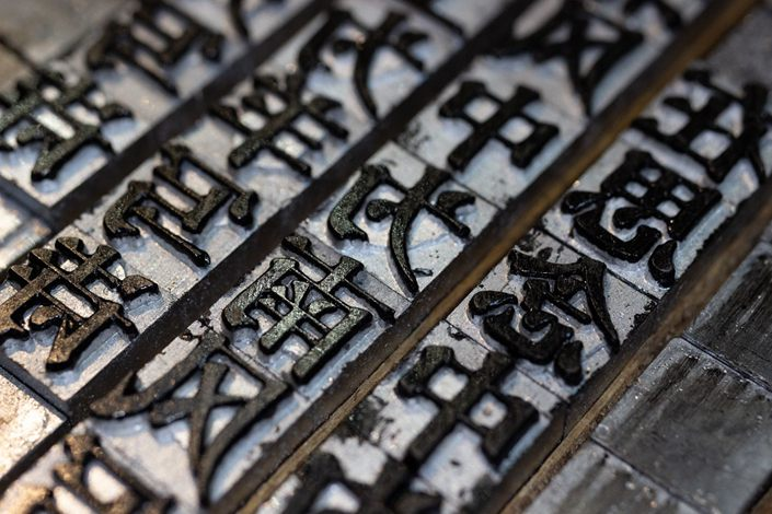 A good understanding of the Chinese language must begin with an appreciation of its writing system. Photo: iStock