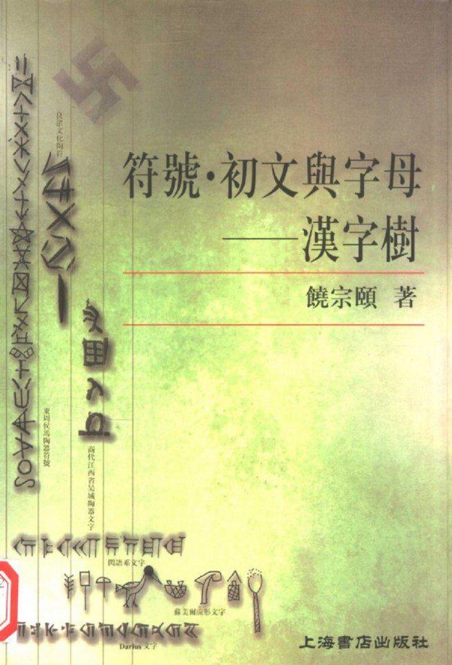 Chinese writing-7